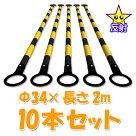 カラーコーンバー直径34mm×2m【黄/黒】10本入