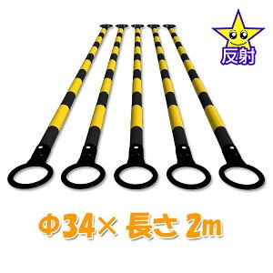 カラーコーンバー直径34mm×2m【黄/黒】