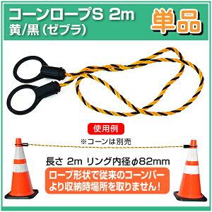コーンロープS2m〔黄/黒ゼブラ〕