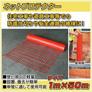 ネットプロテクターオレンジ1M×50M