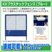 KKプラスチックフェンス〔ブルー〕