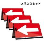 公団型方向指示板 500タイプ  アルミ製 赤/白 3セット