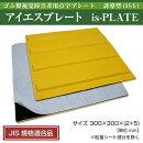 点字プレートアイエスプレート【is-PLATE】ゴム製300×300mm
