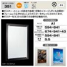 ポスターパネル351SA1〔A1サイズ屋内用〕アルモード〔almode〕