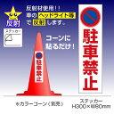 〔反射タイプ〕駐車禁止カラーコーン用ステッカーH300×W80mm