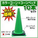 カラーコーン〔グリーン〕+コーンベッド〔10個セット〕