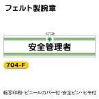 704-F安全管理者〔フェルト製腕章〕