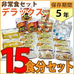 【防災用品/保存食・非常食】非常食セット・デラックス(約15食分)【YDKG-tk】
