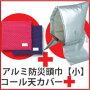 防災頭巾(シルバータイプ)・小【防災用品/避難用品】