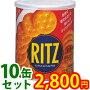 ナビスコリッツS缶×10缶セット【防災用品/保存食・非常食】