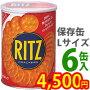 リッツクラッカーL缶(1箱6缶入)【防災用品/保存食・非常食】