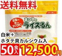 ★送料無料!★ライスるん・『白米+ホタテ貝カルシウム入』【防災用品/非常食・保存食】