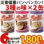 災害備蓄パン・カンパン!3種味×2缶計6缶セット1,800円(税別)