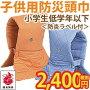 子供用防災頭巾(オレンジ・ブルー)【防災用品/避難用品】