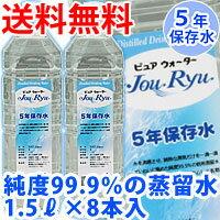 5年保存水・ピュアウォーター1.5リットル(1箱8本入)【防災用品/保存食・非常食】