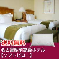高級枕・ホテル枕名古屋マリオットアソシアホテルの羽毛枕(43×63) ソフトピロー nma-s