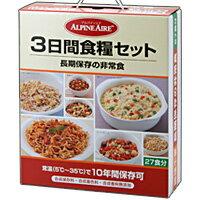 10年保存のアルパインエア・3日間食糧セット【非常食/防災用品】