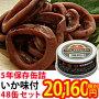 5年保存缶詰いか味付×48缶