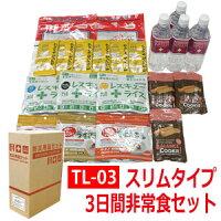 A4ファイルパッケージ・スリムタイプ3日間非常食セット【TL-03】