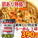 美味しい防災食 ラーメンバラ売り1袋※賞味期限:2020年9...