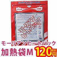 単品・バラ売りモーリアンヒートパック加熱袋Mサイズ 203901