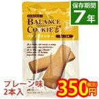 何時でも、何処でも、お腹がすいたら!BALANCE COOKIE 7年保存バランスクッキー 7年保存プレーン味<バラ売り>101014