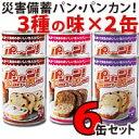 災害備蓄用 パンの缶詰パンカン!(パン2個入)3種類の味×2...