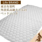 東京有楽町・外資系高級ホテルのベッドパッド120×195cm pbp-s