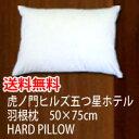 高級枕・ホテル枕虎ノ門ヒルズ五つ星ホテルの羽根枕(50×75)【HARD PIL