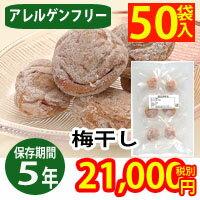 非常時の塩分クエン酸の補給に!梅干し 50袋(1箱)個食用ケース販売 103701c50