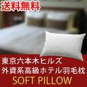 高級枕・ホテル枕東京六本木ヒルズ外資系高級ホテル羽毛枕(51