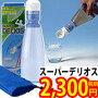災害時にも綺麗なお水を。簡易浄水器スーパーデリオス【防災用品/避難用品】