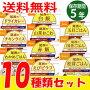 尾西食品アルファ米10種セット(10食入)