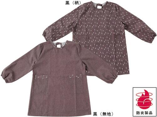 防炎割烹着 (防炎かっぽう着)防炎製品認定品 I-273032