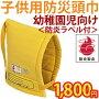 子供用防災頭巾-幼稚園児向-【防災用品/避難用品】