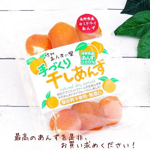 <人気商品>半生あんず-長野県産-保存料・着色料不使用、無漂白。信州・あんずの里より直送します。ヨーグルトやシリアルにも!国産干しアンズ杏。果物βーカロテン、ビタミンC、食物繊維たっぷり!