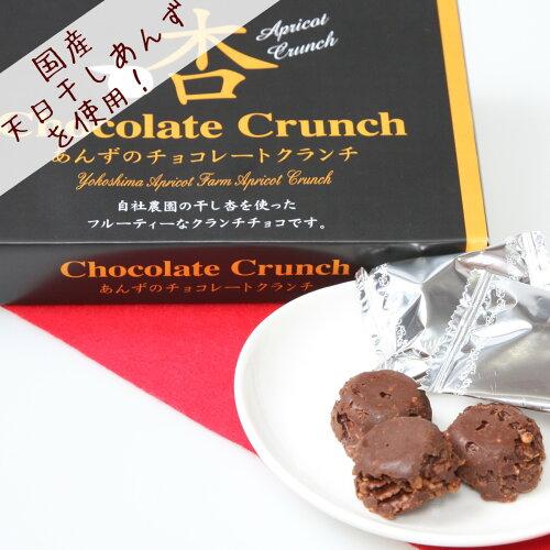チョコ、バレンタイン、杏チョコレートクランチ、スウィーツ、人気、ヒット商品