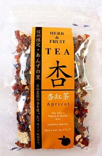 無添加杏紅茶、ハーブ、あんず、アンズ、癒し、ギフト、人気、オシャレ