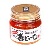 【当店人気NO.1】あんず(アプリコット)ジャム(無添加) 長野県・信州あんずの里の手づくりあんずジャム!300g 日本一のあんずの産地よりもぎたての杏(アプリコット)ジャムを無添加でお届け!