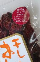 天日干しあんず、杏、アンズ、昔ながら、高級、国産、長野県産、お節料理、伝統