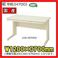 平机デスクW1200×D700×H700mm【地域限定送料無料】/SE-LCS-127HCG