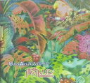 【中古】CD 夢みる森のパスポート ポワトリン