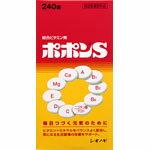 【マルチ総合ビタミン剤】 ポポンS 240錠