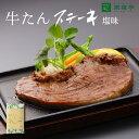 ボリューム満点!青葉亭 牛たんステーキ塩味 (120g) 【