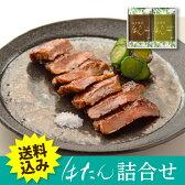 【送料込み】厚切り牛たん詰合わせ ASY-2 塩味・柚子胡椒味【牛タン】【楽ギフ_のし】【楽ギフ_のし宛書】