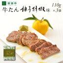 青葉亭 牛たん柚子胡椒味 (110g×3袋)厚さ約10mm!...