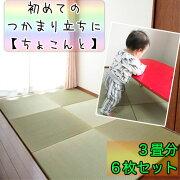 赤ちゃん安心フローリング畳マット・置き畳