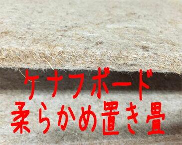 置き畳 琉球畳 畳マット ユニット畳 い草 【ちょこんと ケナフボード 9枚入り 】 国産 畳 夏用ラグ フロア畳 システム畳 フロアマット 半畳 薄い