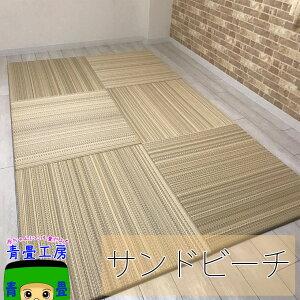 セキスイ美草 グリーン 緑 置き畳 【半畳1枚】 【青畳工房製作