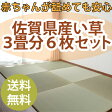 畳【ちょこんと3畳6枚セット】ユニット畳 置き畳 国産 琉球畳 日本製 春 ラグマット リビング プレイマット